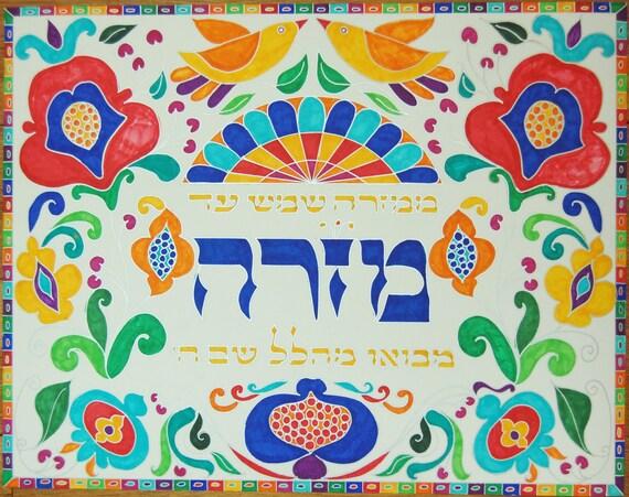 Folk Art Mizrach - Psalm 114