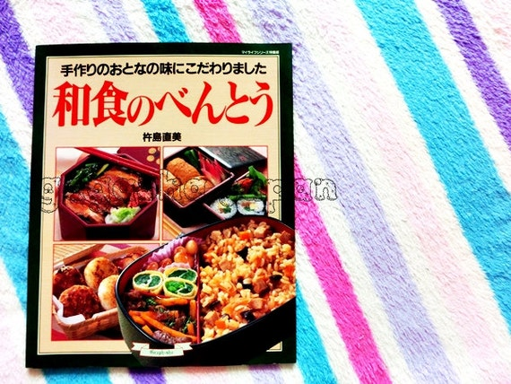 japanese food bento cooking book japan washoku recipe lunch box from gagashajapan on etsy studio. Black Bedroom Furniture Sets. Home Design Ideas