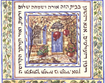 Judaica, Art, Blessing on the Home with Pomergranates, Birkat HaBait