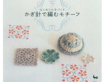 Crochet motif - crochet patterns - japanese crochet - japanese ebook - pattern - PDF - Instant download