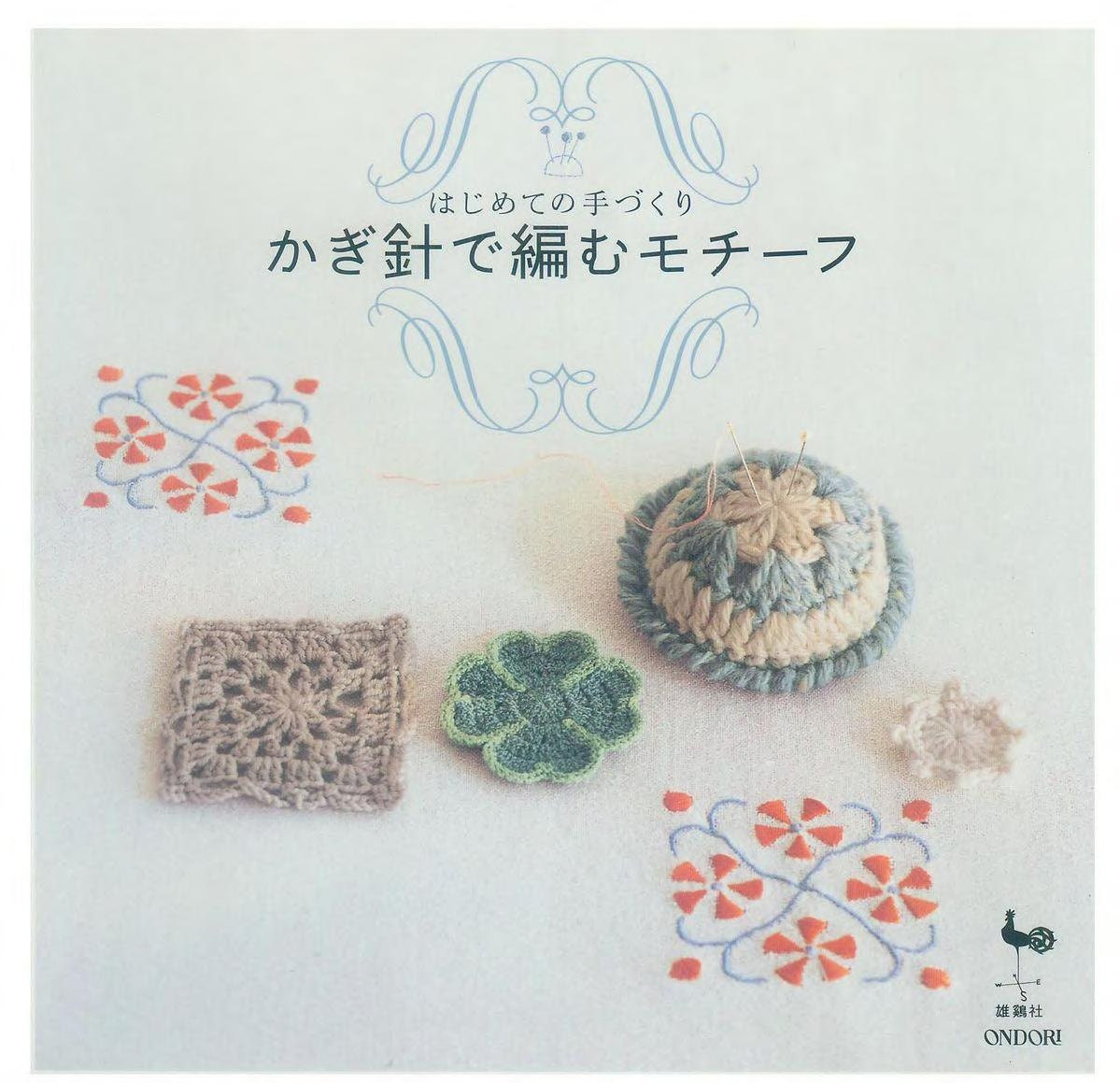 Crochet Motif Crochet Patterns Japanese Crochet Japanese