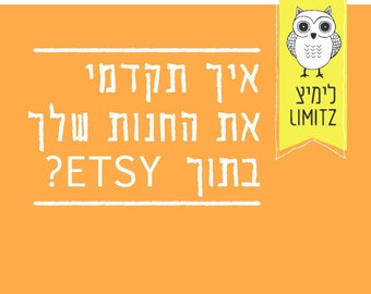 How to promote your Etsy shop on ETSY.com Tutorial in Hebrew