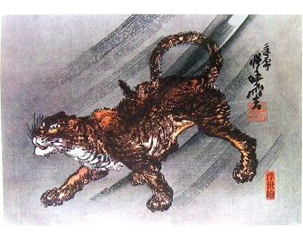 Tiger - Kawanabe Kyosai - Masterpiece Painting - 1966 Vintage Print Reproduction - 12 x 15