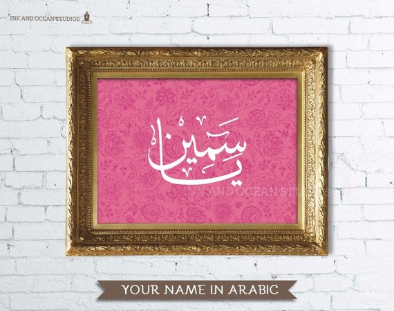 Your Name In Arabic -  Printable Art