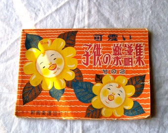 HAPPY PILLS Vintage Japanese Music/Song Book For Children / Softcover / Shinko-Gakufu Co., Ltd.