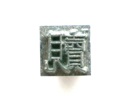 Japanese Typewriter Key Stamp Buy Redeem Vintage in Showa Period
