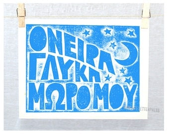 Greek Sweet Dreams My Baby Nursery Decor, ΟΝΕΙΡΑ  ΓΛΥΚΑ  ΜΩΡΟ moy