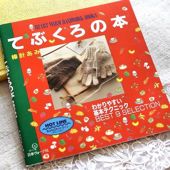 Japanese Craft Book, Knit Gloves Pattern, Gloves Knitting Book