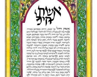 Hebrew writing of Eishet Chayil/Woman of Valor