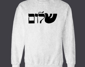 SHALOM HEBREW PEACE sweatshirt all sizes many colors sweat shirt