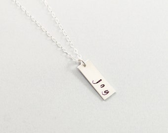 Joy necklace - inspirational necklace word jewelry engraved message positive thinking, gray, by NatureLook