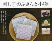 Hand Quilting Sashiko n3826 -  Japanese Craft Book