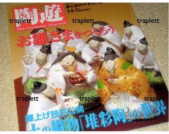 Japanese Ceramics Journal Craft Book  Ningyo Doll Making  The Ceramic Journal