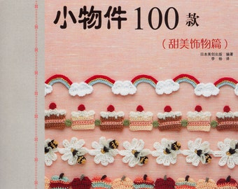 Out-of-print Fun Crochet Edging & Braid 100 - Japanese craft book (in Simplified Chinese)