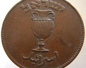 Israeli Bar Kochba TWO HANDLED AMPHORA 1949 Ten Pruta Coin