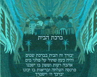Judaica-Hebrew Home Blessing- print on paper