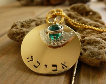 Hand stamped personalized Brass Disc with  Little bird Charm in Hebrew or English - Great Bat Mitzvah Gift