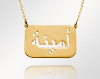 Arabic Name Necklace,Gold Arabic Name Necklace,Name Necklace,Hand Cut Necklace,Silver Arabic Necklace,Arabic Letter Necklace N043