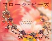 Jewelry tutorials. Flora Beads Japanese Beads Book. PDF