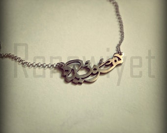 Arabic Calligraphy Name Necklace Sterling Silver Hand Cut