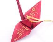 Dream Kanji Gold on Burgundy Origami Crane Ornament -- Handpainted Home Decor