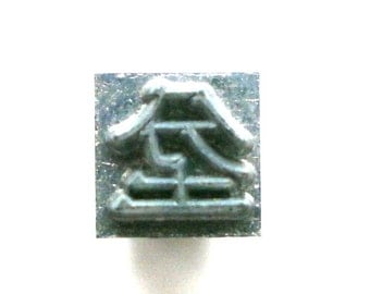 Vintage Japanese Typewriter Key fly upward, gush, assemble, gather, turn up the soil, clumsy, dust