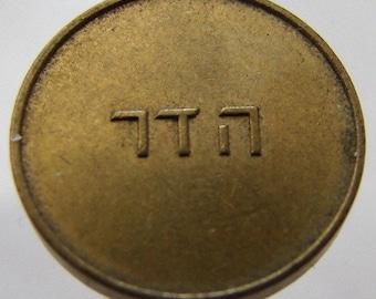 ISRAELI SUBWAY TOKEN Vintage 1960s Haifa Hadar Carmelit Transit token