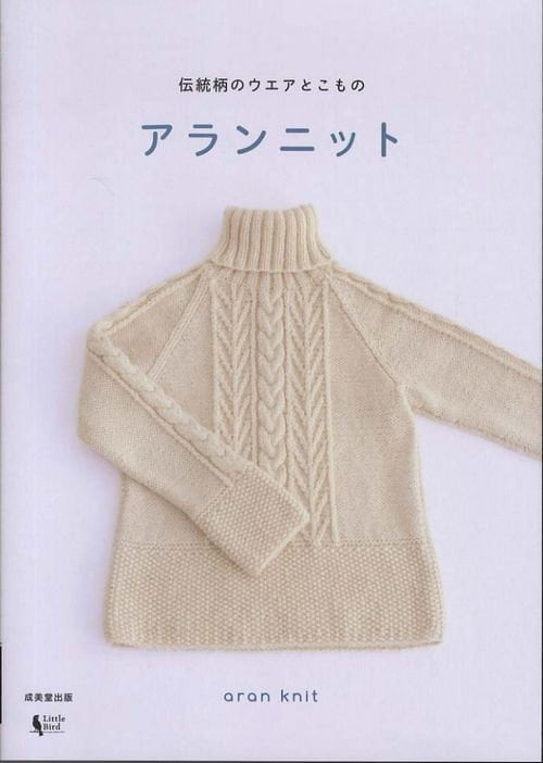pineapple crochet pattern diagrams aran knit japanese knitting pattern book for women #7