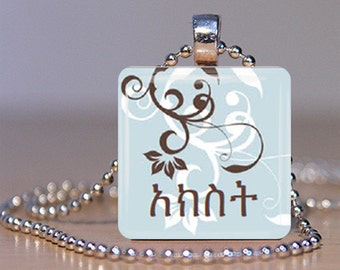 Akst (Aunt in Amharic) Ethiopian Adoption Pendant - Your Choice of Color and Personalization