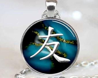 Japanese Kanji Friendship Pendant,  Japanese Friendship Symbol Pendant, Japanese Kanji Friendship Necklace, Japanese Kanji charm (PD0187)