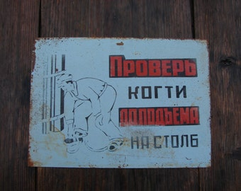 Old vintage 100 % genuine soviet union board warning sign in russian /  industrial workers sign / caution sign / collectible sign /