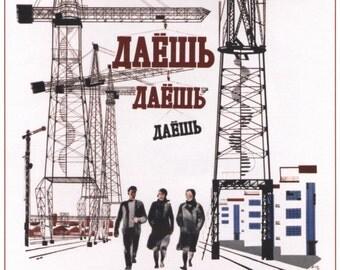 Soviet propaganda, USSR, Poster, 351