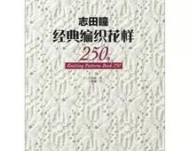 Japanese Shida Hitomi classic knitting patterns 250 cases (Chinese Version)  Handmade Handcraft