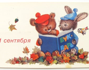 First of September, Knowledge Day, Congratulations Postcard, Bear and Hare, Unused, Soviet Vintage Postcard, 1978, Fine Arts, Moscow
