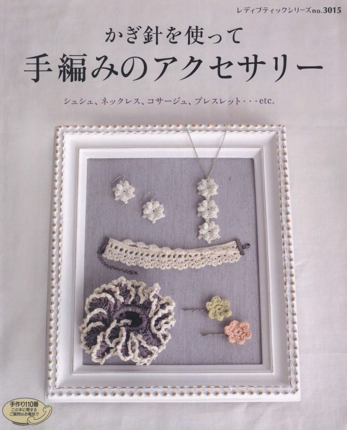 Crochet jewelry pattern japanese crochet japanese book for Jewelry books free download