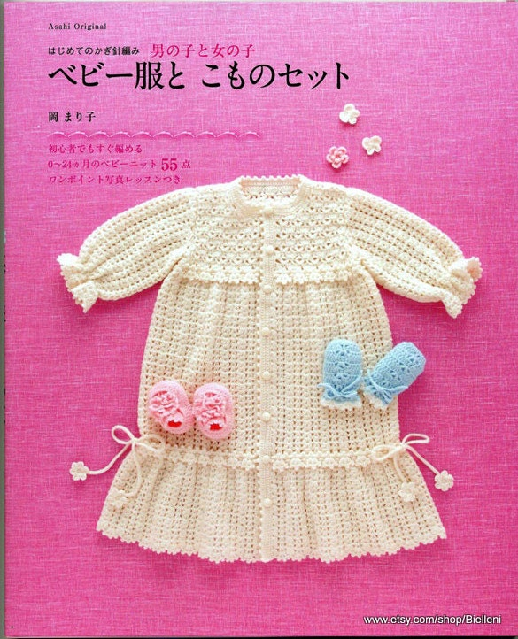 Japanese Crochet Baby Dress Pattern : Crochet Baby Clothes Japanese eBook CRO18 Crochet Baby