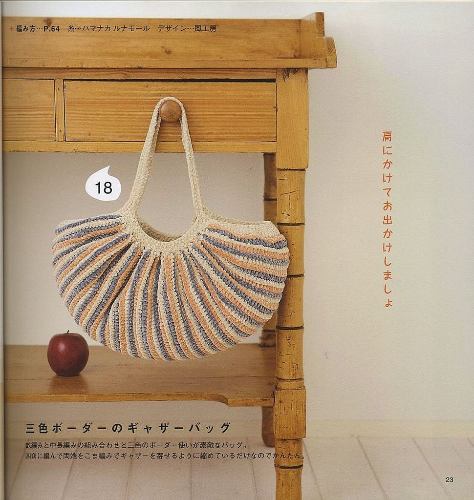 Crochet Bag Japanese Pattern : Crochet Knitting Bags Japanese eBook Pattern CRO44 Instant