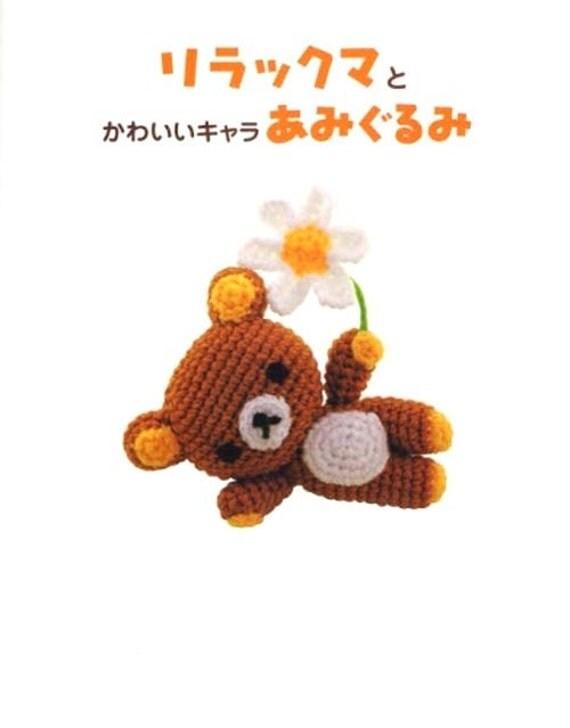 Rilakkuma Amigurumi Pattern Book Japanese by JapanLovelyCrafts