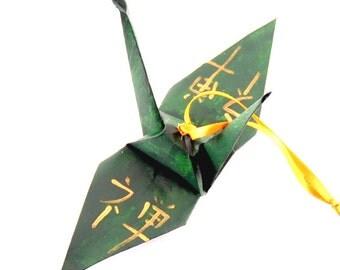 Zen Kanji Gold on Forest Green Handpainted Origami Crane Ornament Home Decor