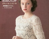 Beautiful Couture KNIT 19 2014 by Hitomi Shida - Japanese Craft Book MM