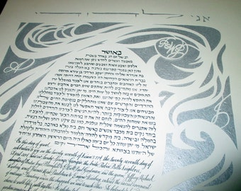 Waves on Silver - papercut ketubah