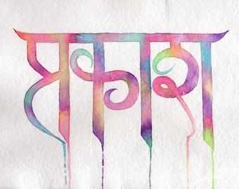 Prakasa - 8x10 Watercolor Painting Print - Sanskrit - Bamboo Fine Art Paper - Dripping Devanagari Series