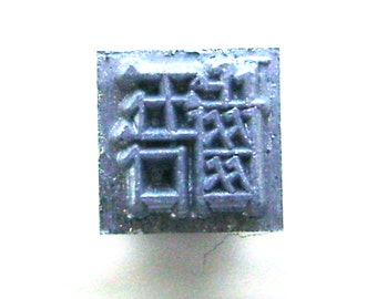 Japanese Typewriter Key - Kanji Stamp - Metal Stamp - Vintage Typewriter Key - Chinese Character Stamp -  Uneven Teeth Disagree