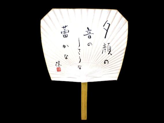 Calligraphy haiku poem japanese paper hand fan paddle fan - Japanese paddle fan ...