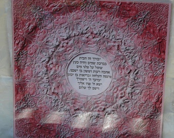 """Judaica- Home blessing- hebrew blessing words- shining print on plexi-nice gift-about 17x17""""-custom possible"""