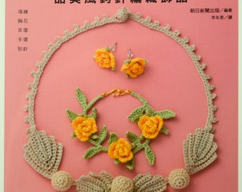 Girly Crochet Accessories - Japanese Craft Book (In Chinese)