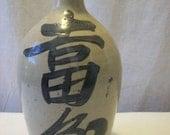 Beautiful Antique Chinese Stoneware Wine Bottle, Antique Chinese Stoneware Wine Bottle