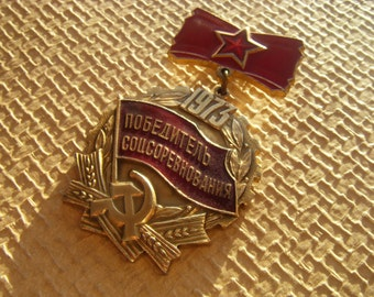 Soviet Vintage Medal of The Winner of Socialist Competition Made in USSR in 1973.