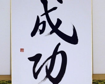 Japanese calligraphy - SEIKOU (success)