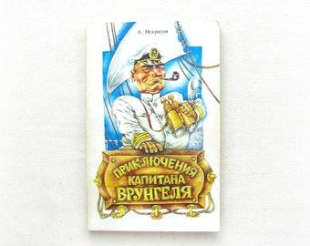 The Adventures of Captain Vrungel,  Andrei Nekrasov , Soviet Vintage Children's Book, Paper ephemera, 1988